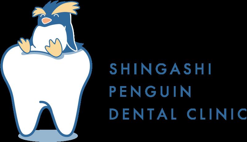 川越市新河岸の歯医者|新河岸ペンギン歯科